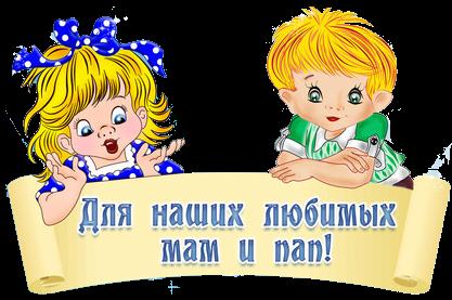 Картинки по запросу советы родителям картинка пнг